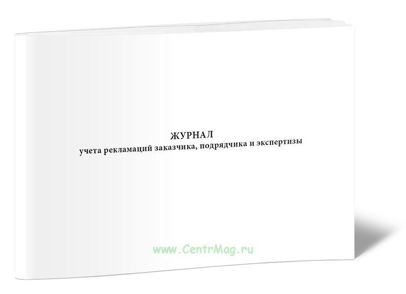 Журнал учета рекламаций заказчика, подрядчика и экспертизы