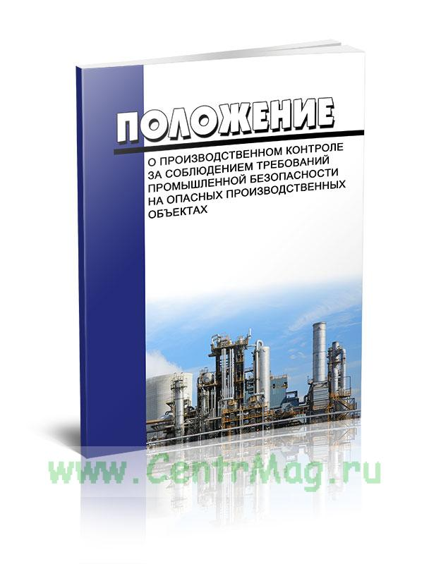 Положение о производственном контроле за соблюдением требований промышленной безопасности на опасных производственных объектах