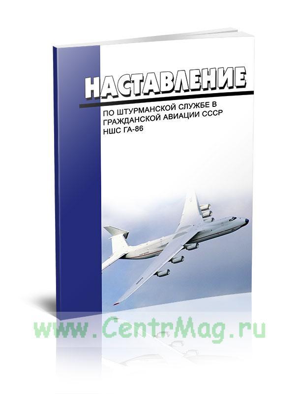 Наставление по штурманской службе в гражданской авиации СССР (НШС ГА-86)