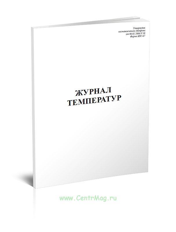 Журнал температур форма ЗПС-67
