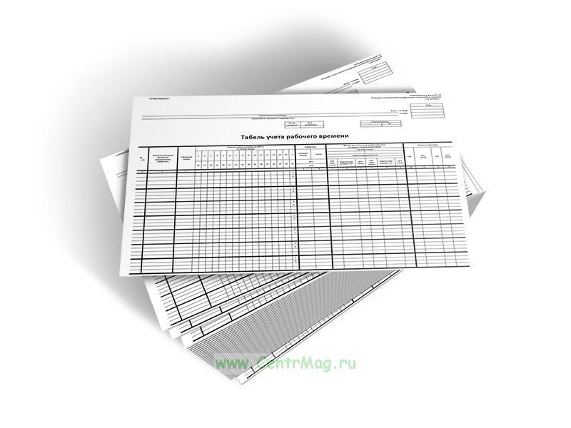 Табель учета рабочего времени (Унифицированная форма № Т-13, Форма по ОКУД 0301008)