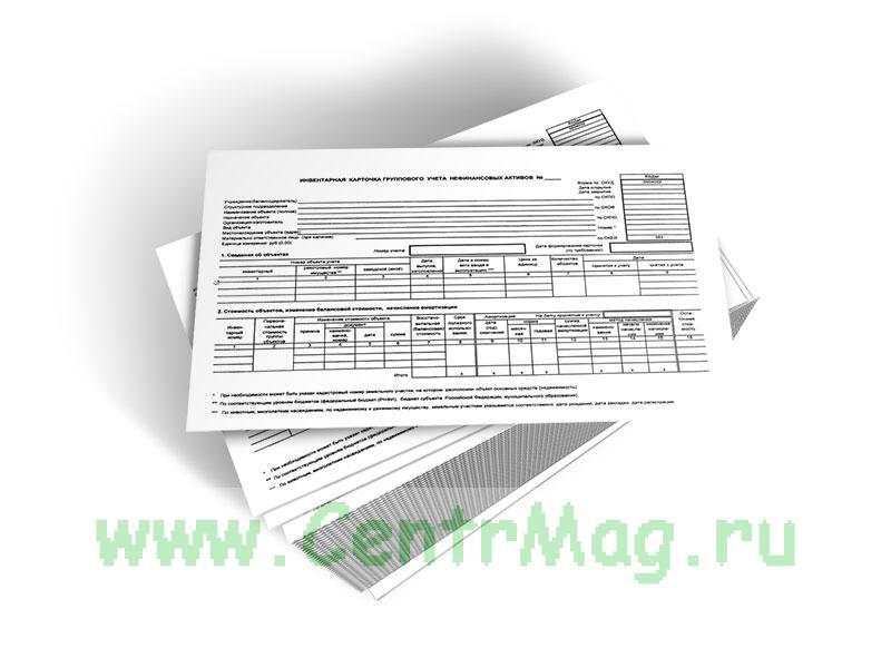Инвентарная карточка группового учета нефинансовых активов (Форма по ОКУД 0504032)