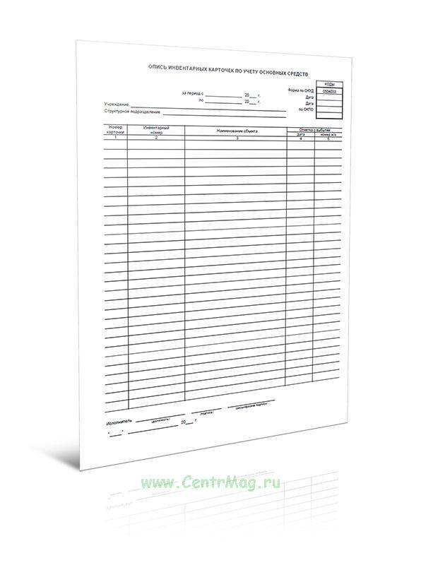 Опись инвентарных карточек по учету основных средств, код 0504033