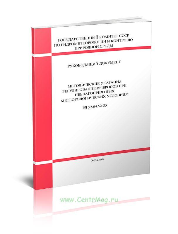 Методические указания Регулирование выбросов при неблагоприятных метеорологических условиях РД 52.04.52-85 2019 год. Последняя редакция