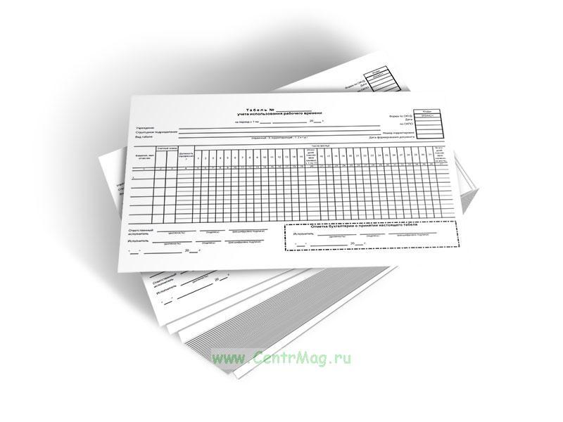 Табель учета использования рабочего времени (Форма по ОКУД 0504421)