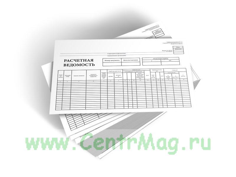 Расчетная ведомость (Унифицированная форма № Т-51, Форма по ОКУД 0301010)