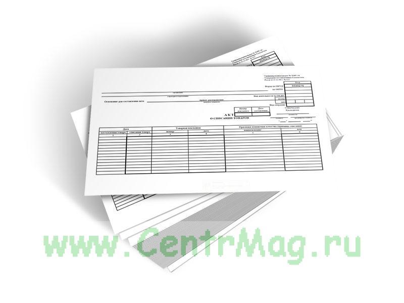 Акт о списании товаров (Форма № ТОРГ-16)