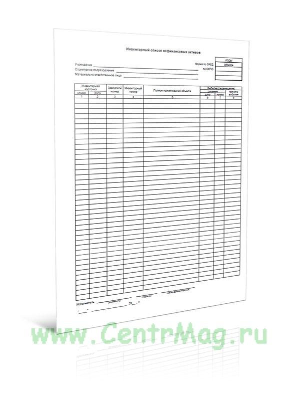 Инвентарный список нефинансовых активов, код0504034
