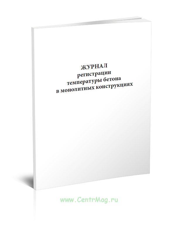 Журнал регистрации температуры бетона в монолитных конструкциях