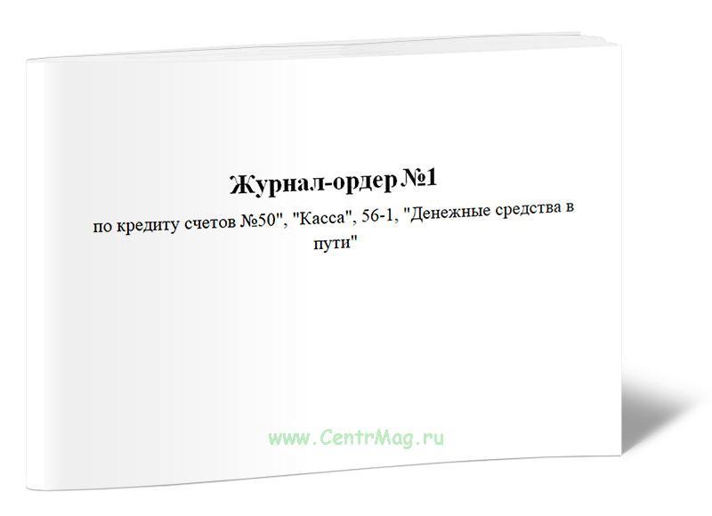 Журнал-ордер №1 по кредиту счетов №50