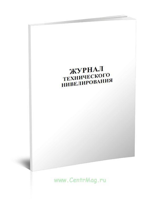 Журнал технического нивелирования