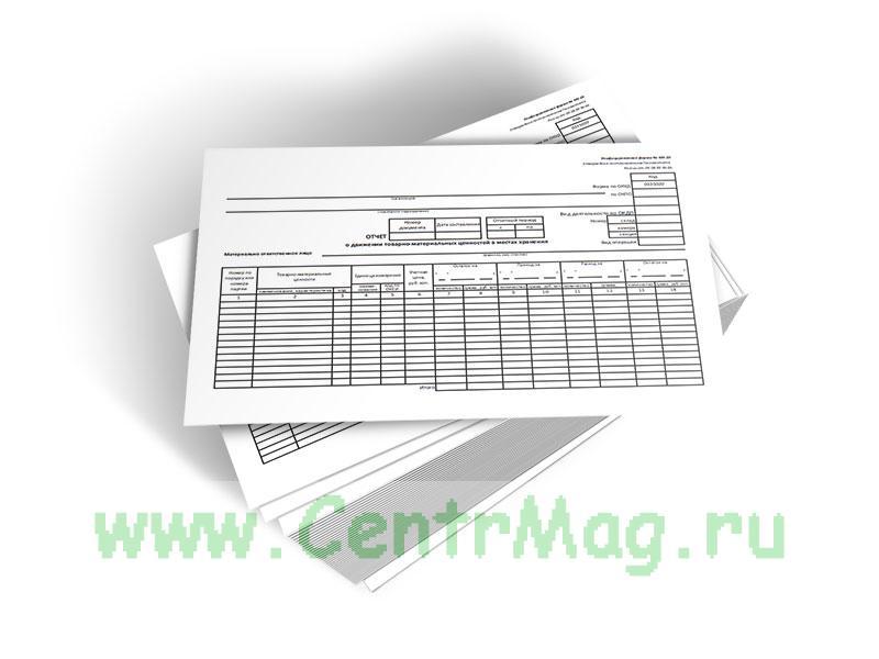 Отчет о движении товарно-материальных ценностей в местах хранения (Форма МХ-20)