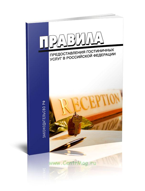 Правила предоставления гостиничных услуг в Российской Федерации 2018 год. Последняя редакция