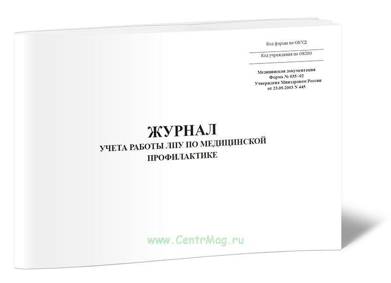 Журнал учета работы ЛПУ по медицинской профилактике (Форма № 035/-02)
