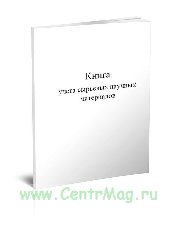 Книга учета сырьевых научных материалов