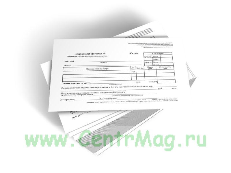 Квитанция-договор (бланк строгой отчетности двухслойный самокопирующий)