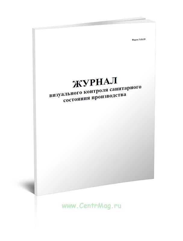 Журнал визуального контроля санитарного состояния производства (Форма К-19)