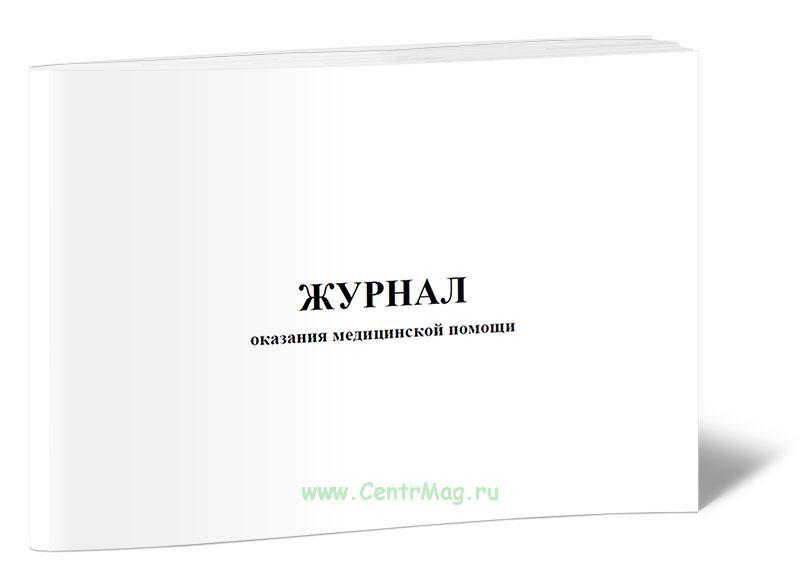 Доставка медицинской книжки по Краснозаводске
