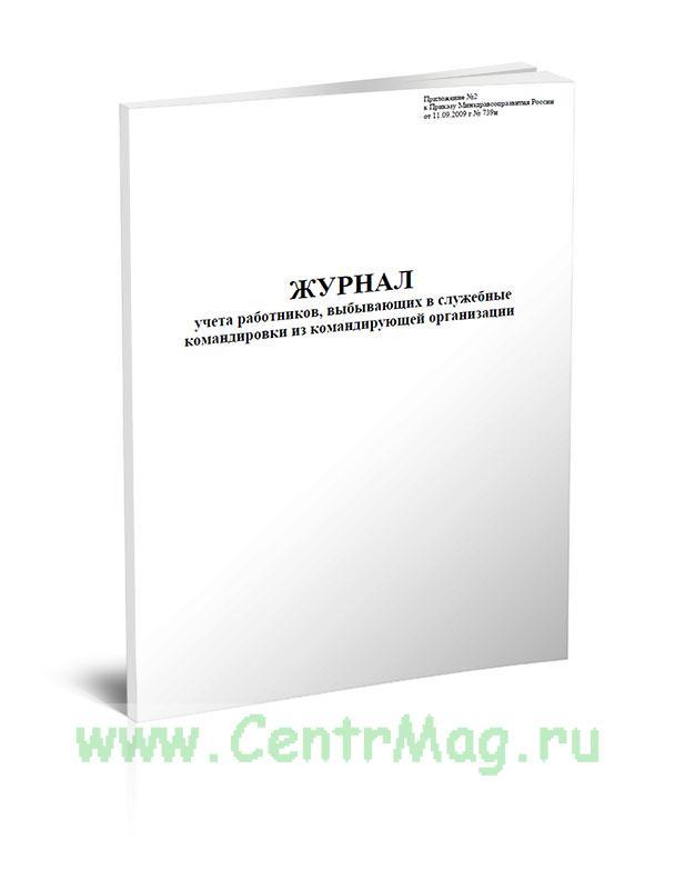 Журнал учета работников, выбывающих в служебные командировки из командирующей организации