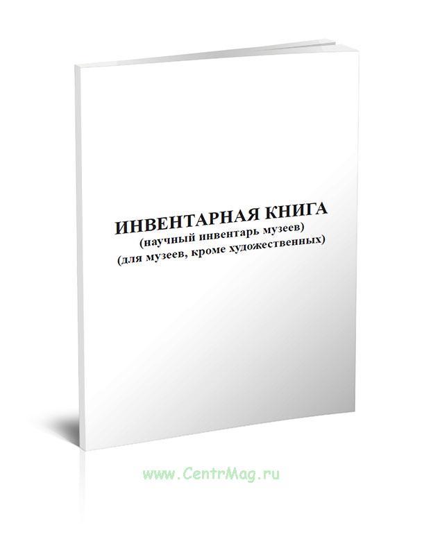 Инвентарная книга (научный инвентарь музеев) (для музеев, кроме художественных)
