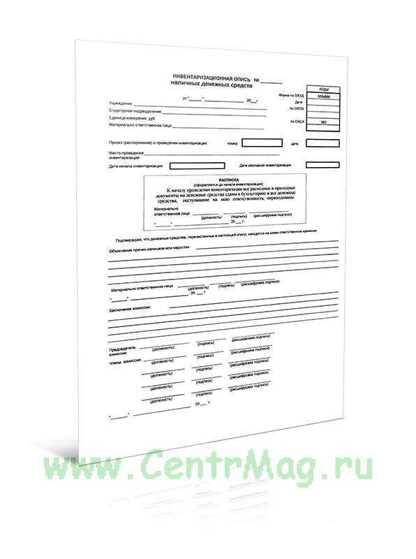 Инвентаризационная опись наличных денежных средств (Форма по ОКУД 0504088)
