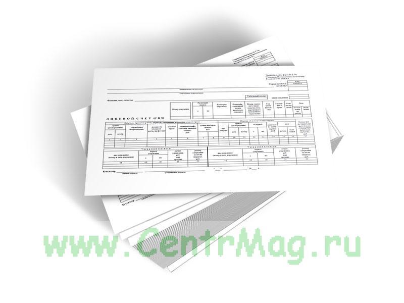 Лицевой счет (СВТ) (Унифицированная форма № Т-54а, Форма по ОКУД 0301013)