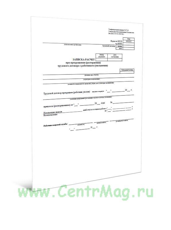 Записка-расчет при прекращении (расторжении) трудового договора с работником (увольнении) (Унифицированная форма № Т-61, Форма по ОКУД 0301052)