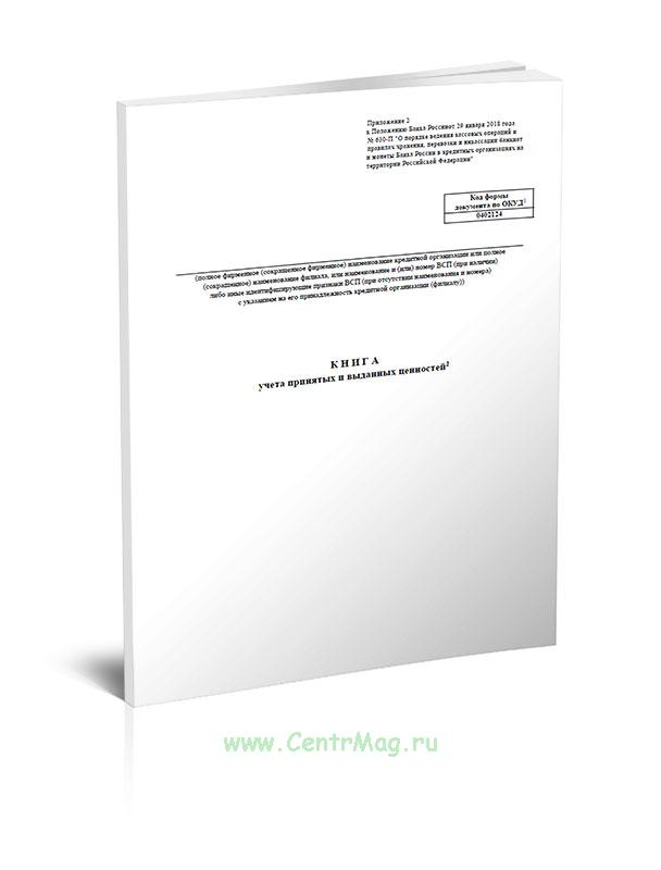 Книга учета принятых и выданных ценностей (Форма по ОКУД 0402124)