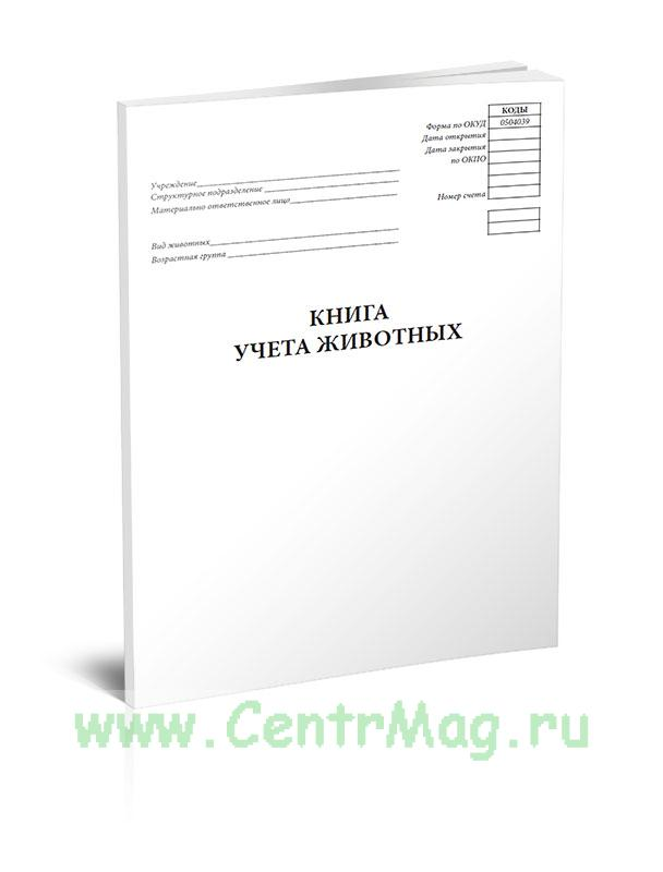 Книга учета животных (Форма 0504039)