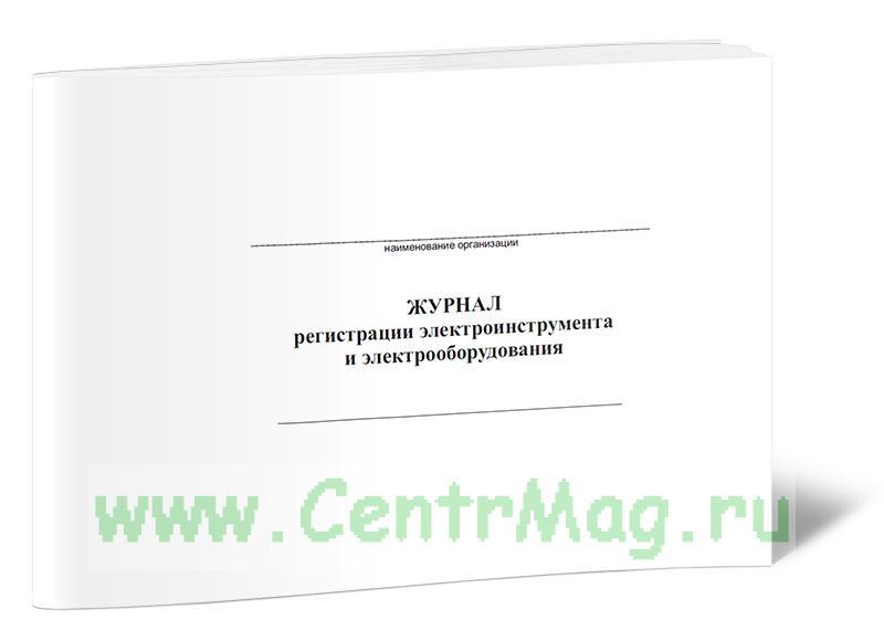 Журнал регистрации электроинструмента и электрооборудования