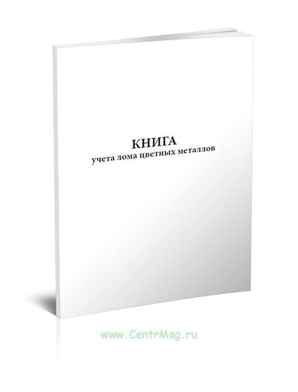 Книга учета лома цветных металлов