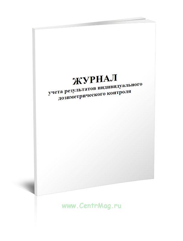 Журнал учета результатов индивидуального дозиметрического контроля