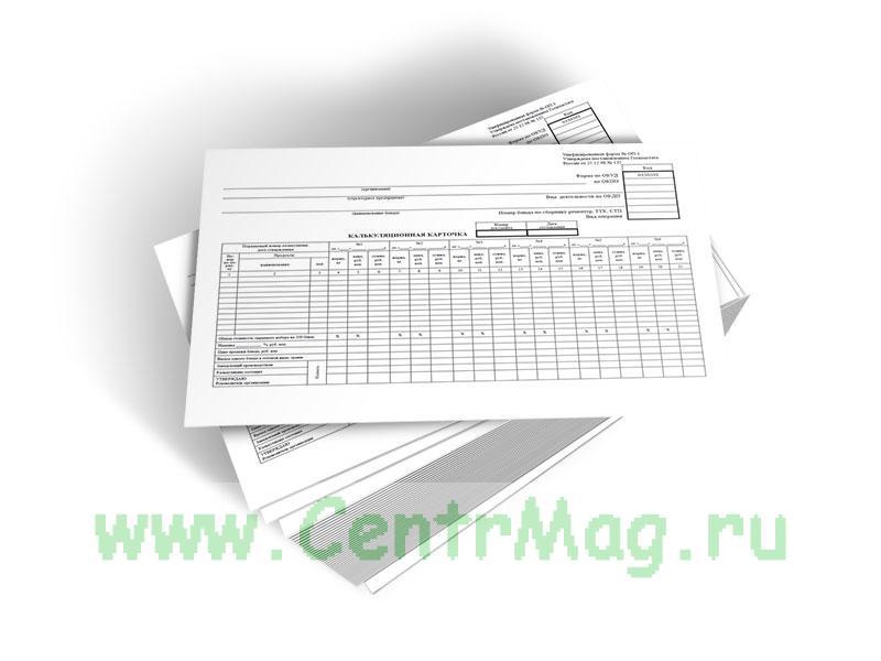 Калькуляционная карточка (Форма № ОП-1) 100 шт