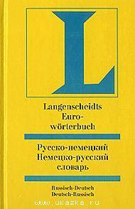 Русско-немецкий, немецко-русский словарь/Langenscheidts Russisch-Deutsch, Deutsch-Russisch Euroworterbuch