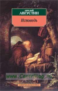 Исповедь - (Серия [АЗБУКА-КЛАССИКАk (pocket-book))