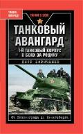 Танковый авангард. 1-й Танковый корпус в боях за родину