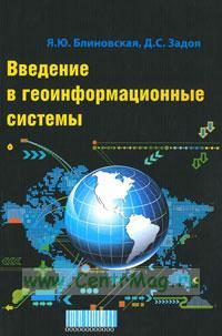 Введение в геоинформационные системы: учебное пособие (2-е издание)