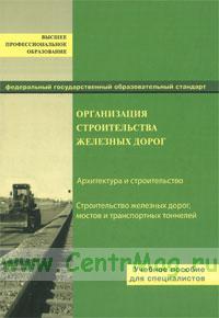 Организация строительства железных дорог. Учебник