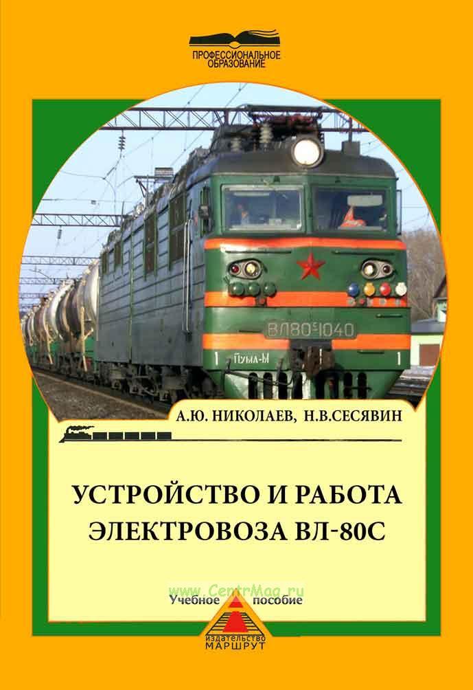 Устройство и работа электровоза ВЛ-80С