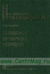 Зеленая природа города: Учебное пособие в 2-х томах. Том 1 (3-е издание, дополненное и переработанное)