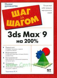 3ds Max 9. Пошаговое руководство для начинающих дизайнеров (3ds Max 9 на 200%)