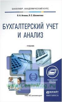 Бухгалтерский учет и анализ: учебник для академического бакалавриата