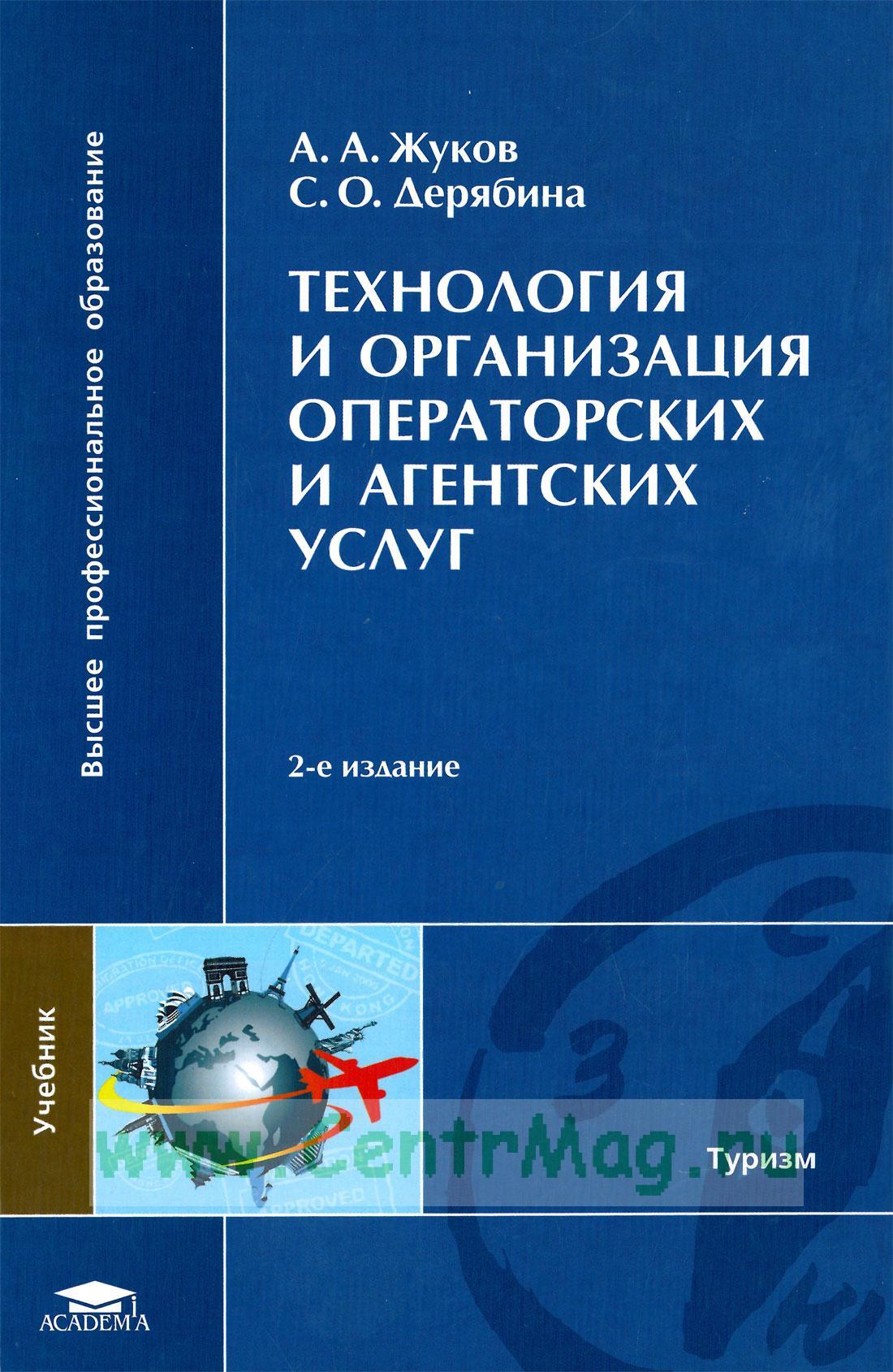 Технология и организация операторских и агентских услуг: учебник (2-е издание, стереотипное)