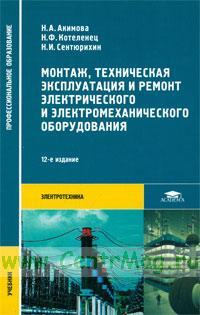 Монтаж, техническая эксплуатация и ремонт электрического и электромеханического оборудования: Учебник (12-е издание, стереотипное)