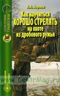 Как научиться хорошо стрелять на охоте из дробового ружья