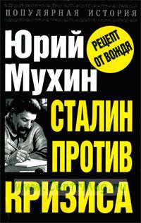 Сталин против кризиса. Рецепт от Вождя