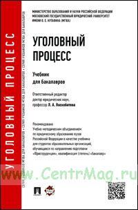 Уголовный процесс: учебник для бакалавров