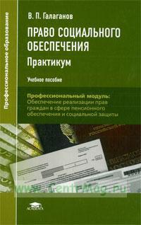 Право социального обеспечения: практикум: учебное пособие (3-е издание, стереотипное)
