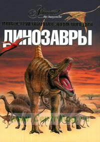Динозавры. Иллюстрированная энциклопедия