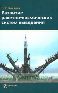 Развитие ракетно-космических систем выведения: учебное пособие